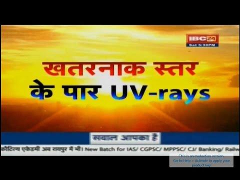 Harmful Effects Of UV-Rays !! Sawal Aap Ka Hai
