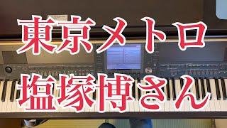 【ピアノ】東京メトロ発車メロディ 塩塚博さん作品集