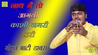 Gorav Bhati Dabra // Naath me to aagyi Kashi nagri thari // RD Films (  9719375661..8006942092 )