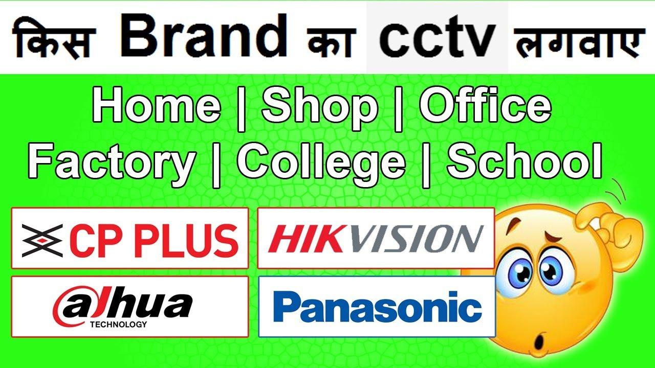 best cctv camera brand in india | top 5 cctv camera brands in india