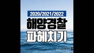 [수뉴스] 2020/2021/2022 해양경찰공무원 시…