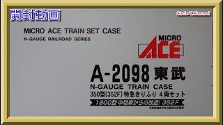 【開封動画】マイクロエース A2098 東武 350型(352F) 特急きりふり 4両セット【鉄道模型・Nゲージ】