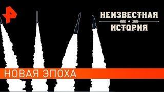 Новая эпоха. Неизвестная история (21.10.2019).