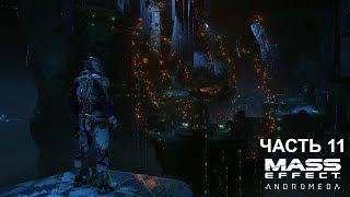 Прохождение Mass Effect: Andromeda — Часть 11: Хранилище Реликтов