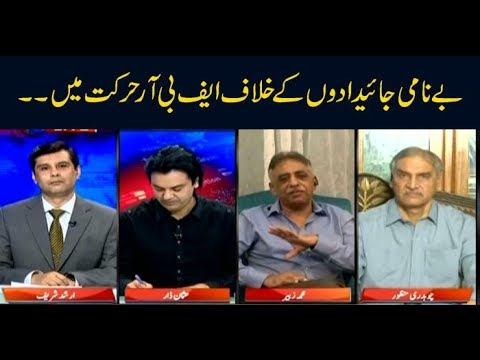 Power Play   Arshad Sharif   ARYNews   3rd July 2019