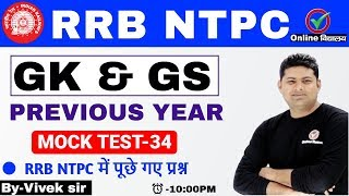 RRB NTPC  2019 | GK & GS  By Vivek Sir |Previous Year  (MOCK TEST -34)Class -38|10:00 PM |