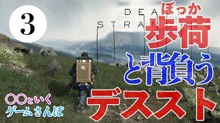 【ゲームさんぽ】歩荷の人と背負うデス・ストランディング 3話 わるい歩荷〜エルダー訪問編【DEATH STRANDING】