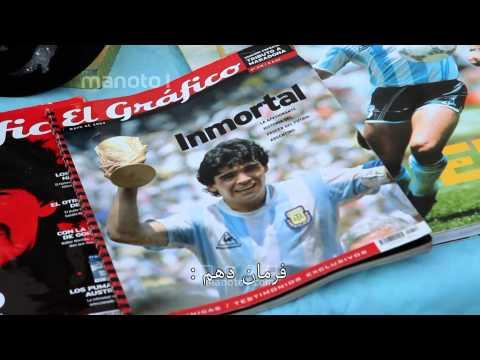 همسفران گروه اف - آرژانتین / Hamsafaran Group F - Argentina