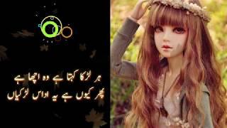 sad barbie doll status||sad whatsapp status||poetry whatsapp status in urdu
