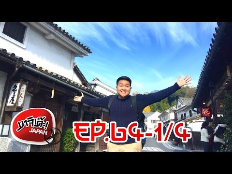 EP.64 - SETOUCHI (PART4)