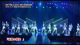 Powered by HKT48 LIVE!! ON DEMAND https://www.dmm.com/lod/hkt48/ 3月27日行われた「制服の芽」配信限定公演 をダイジェストでお届け! HKT48の「劇場公演」 ...