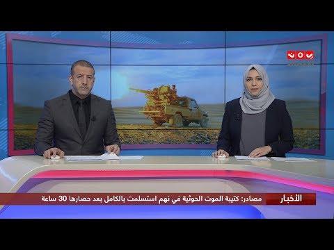 اخر الاخبار | 21 - 01 - 2020 | تقديم بسمة احمد وهشام جابر | يمن شباب