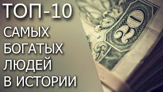 Топ-10 САМЫХ БОГАТЫХ ЛЮДЕЙ В ИСТОРИИ