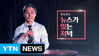 [뉴있저] 한국 전세기 출발 연기...우한 현지 상황은…
