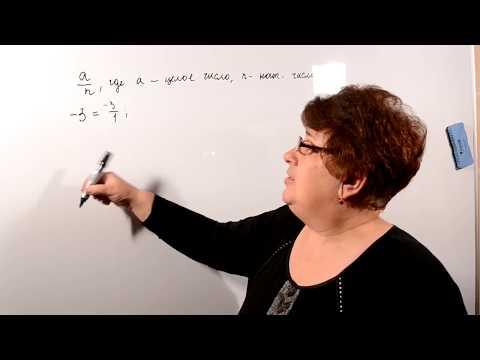 Как решать рациональные числа