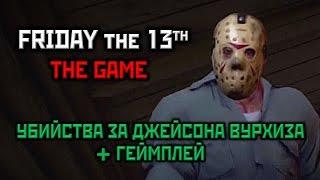 Friday the 13th: The Game, Убийства за Джейсона Вурхиза + Ранний Геймплей