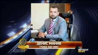 Глава КДК рассказал почему отменил апелляцию Шахтера