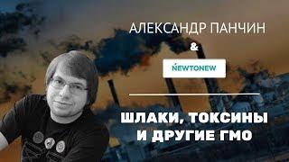 Александр Панчин: Шлаки, токсины и другие ГМО