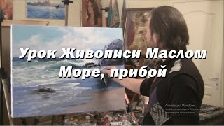 Мастер-класс по живописи маслом №10 - Море, прибой. Как писать маслом. Урок рисования Игорь Сахаров
