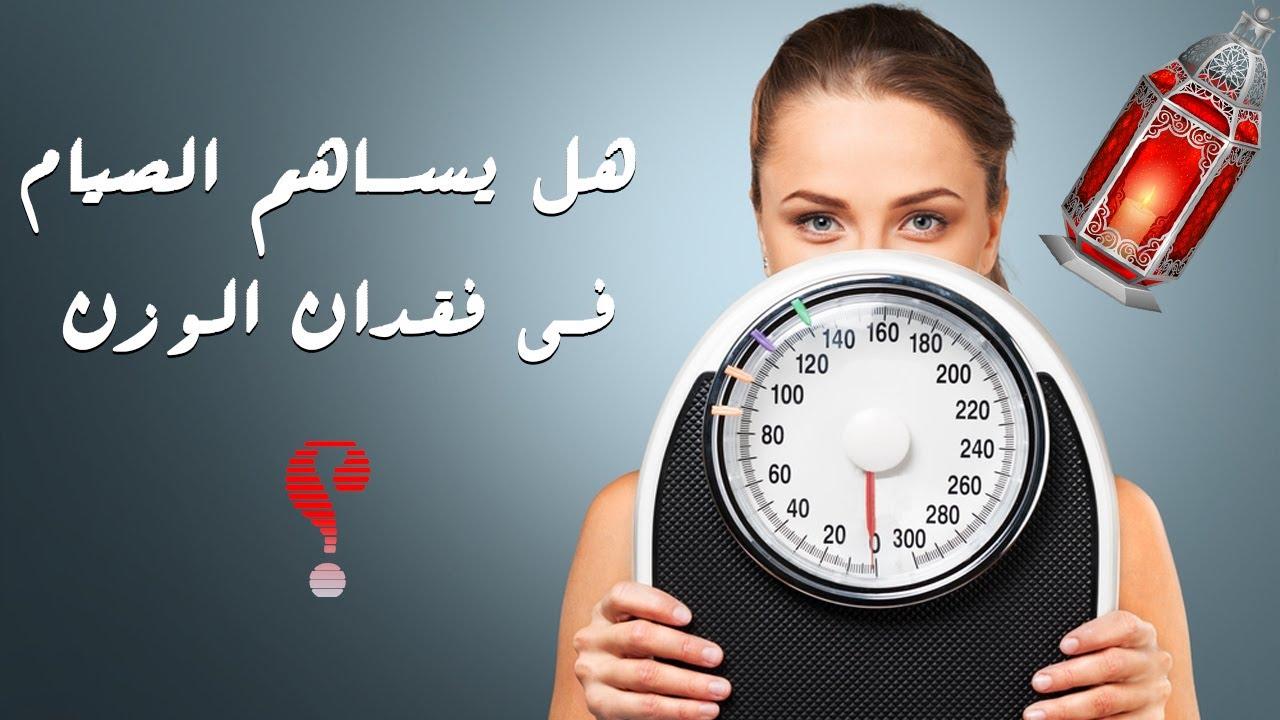 هل يساهم الصيام في إنقاص الوزن اليك الإجابة العلمية Youtube