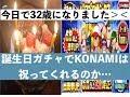 誕生日を迎えたらKONAMIは祝ってくれるのか!?【パワプロアプリ】
