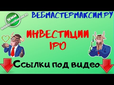 Инвестиции в IPO. Греби бабло лопатой:)