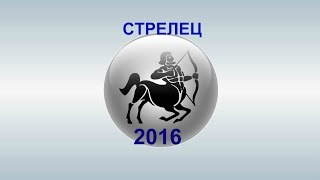 СТРЕЛЕЦ - ГОРОСКОП - 2016. Астротиполог ДМИТРИЙ ШИМКО