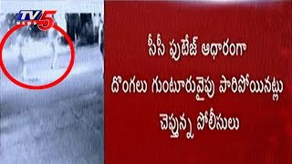CCTV Visuals of Vijayawada Gold Robbers | TV5 News