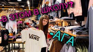 Одежда для школы? шоппинг Что популярно у американских школьников? VANS