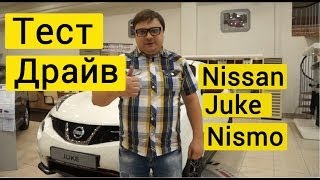 Nissan Juke Nismo Ниссан жук нисмо тест драйв 2013