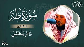 سورة طه مكتوبة / ماهر المعيقلي