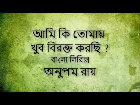 Lokkhiti | ami ki tomay khub birokto korchi | আমি কি তোমায় খুব বিরক্ত করছি | Obak Bisso