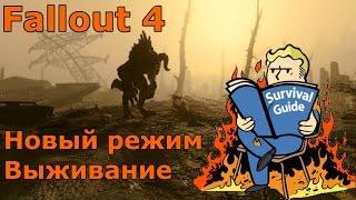 Новый режим Выживание в Fallout 4. Краткий обзор.
