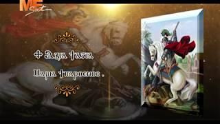 مديح الشهيد مار جرجس الروماني - لـ الشماس بولس ملاك