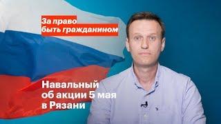 Навальный об акции 5 мая в Рязани