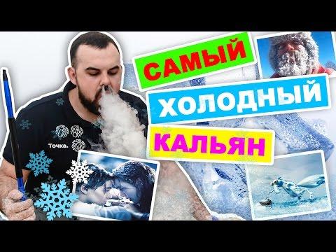 #26 Самый холодный кальян! | HookahKing