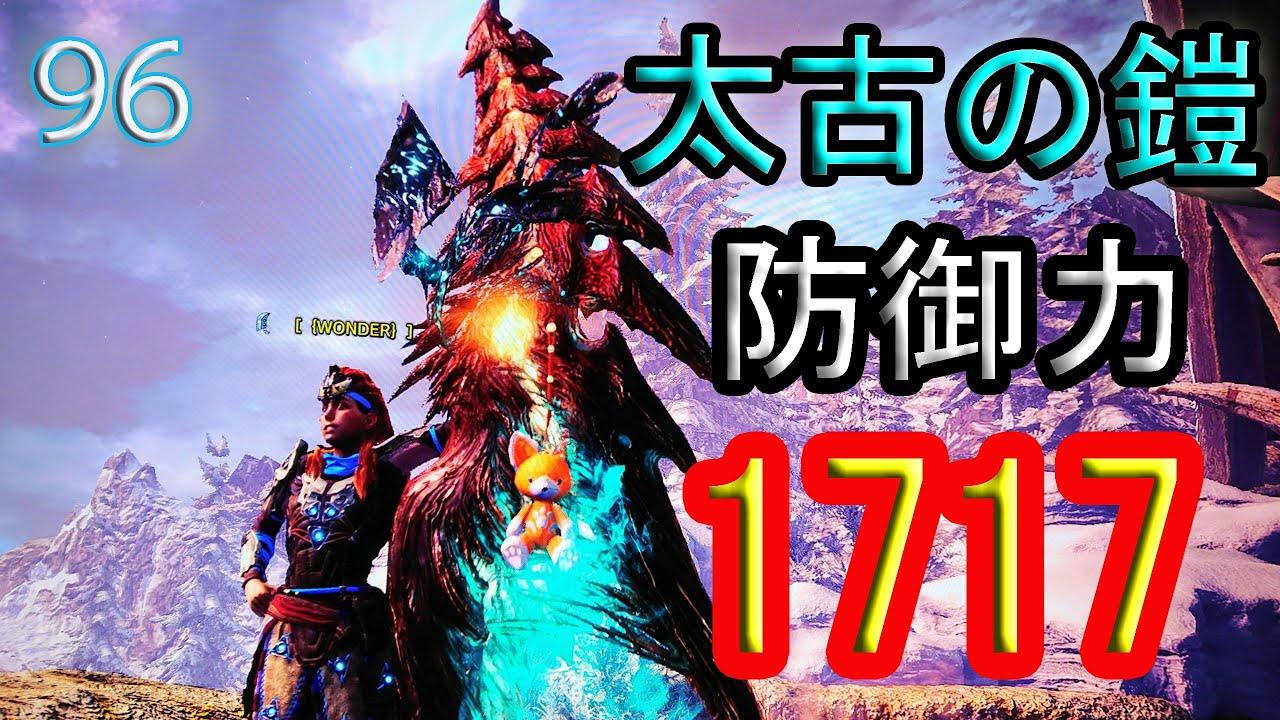 【 MHW:IB 攻略 】太古の鎧・防御力1717【 VOL96 】 - YouTube