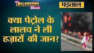 Punjab में पेट्रोल टैंकर के ब्लास्ट में हज़ारों लोगों की मौत का सच   The Lallantop