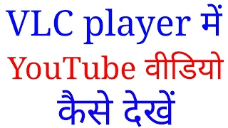 How to play youtube videos in vlc player