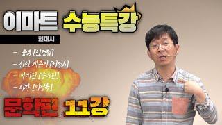 이마트 수능특강 11강