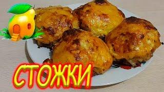 СТОЖКИ Мясные - очень вкусное и сытное блюдо!#110
