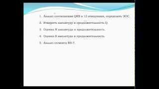 Урок 4. Анализ комплекса QRS