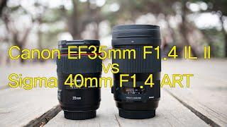 시그마 40mm F1.4 아트 vs 캐논 EF 35mm…