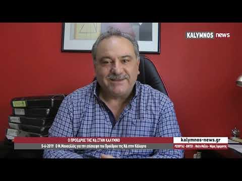 5-6-2019 Ο Μ.Μουσελλής για την επίσκεψη του Προέδρου της ΝΔ στην Κάλυμνο