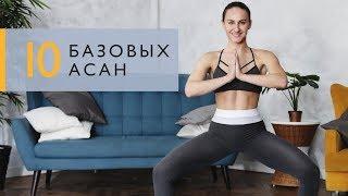 йога для новичков: 10 асан, которые сможет повторить каждый  Будь в форме