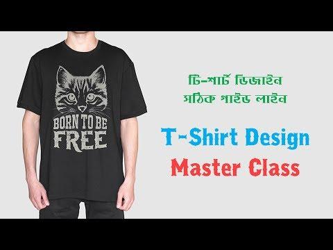 T-Shirt Design Master Class -  টি-শার্ট ডিজাইন মাষ্টার ক্লাস সম্পূর্ণ ফ্রিতে!