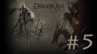 Dragon Age Origins #05 - Посвящение Малкольма в Серые стражи [Кошмарный сон]