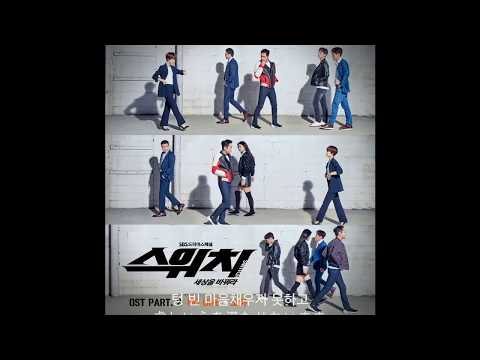 소야 (SOYA) - No One 스위치 - 세상을 바꿔라 OST Part 2 / Switch: Change the World 🔹日本語字幕+歌詞🔹<スイッチ>