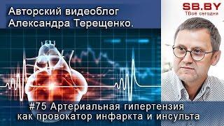 Артериальная гипертензия как провокатор инфаркта и инсульта
