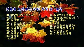가을을 노래하는 우리 가곡 13 - 18곡